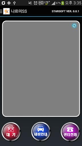 스타소프트 나르미 콜택시 기사용