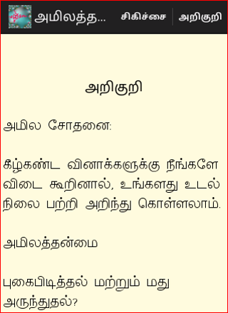 Acidity tamil android apps on google play for Cuisine meaning in tamil