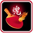 桌球魂 icon