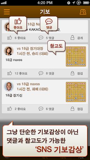 uc7a5uae30 for KAKAO 3.5.0 screenshots 10