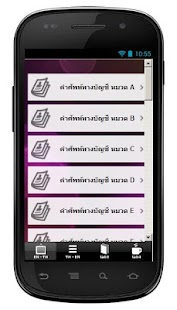 TutorMobile for Pad 1.1.29 Google Play APK