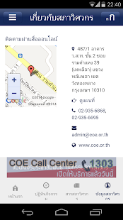 COE Thailand (Old)- screenshot thumbnail