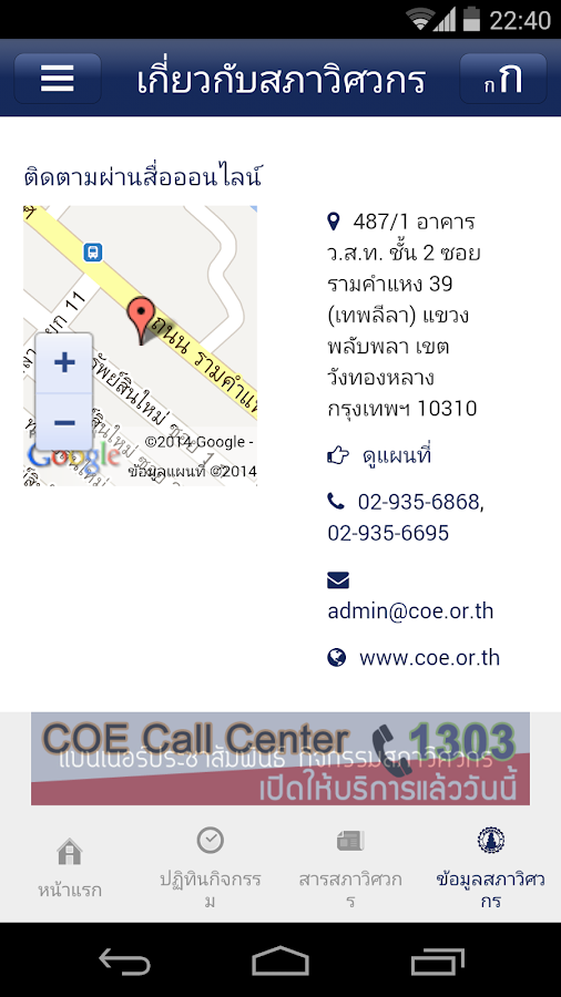 COE Thailand (Old)- screenshot