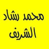 القرآن الكريم محمد رشاد الشريف