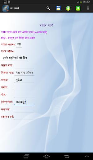 Antakshari Marathi अऩ्ताक्षरी