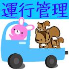運行管理者試験問題集「貨物」 りすさんシリーズ icon