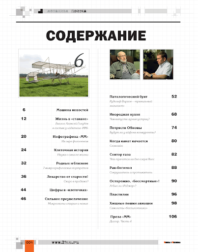 ЖУРНАЛ «ММ» №8 2013