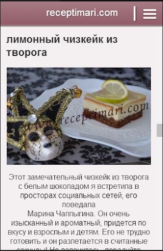 Рецепты Мари New