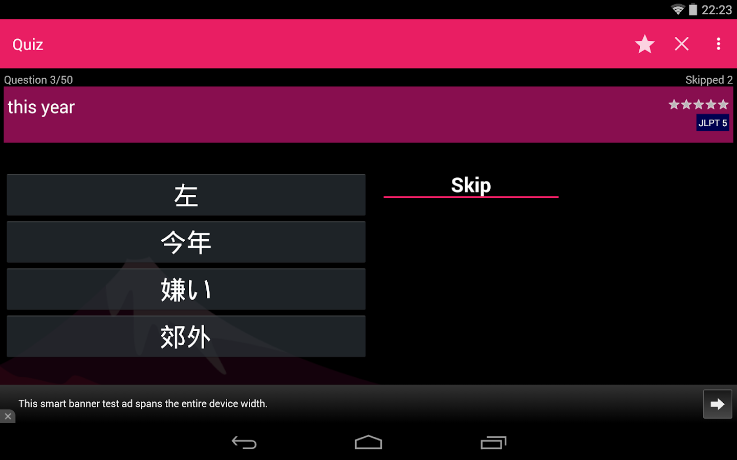 Japanese JLPT Words (N1 - N5)- screenshot