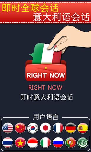 即时意大利语会话