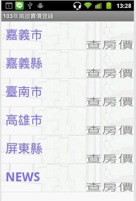 106年台灣南部實價登錄隨身包 (20170716) - screenshot
