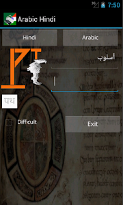 Arabic Hindi Dictionary screenshot 9