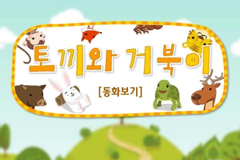 루미키즈 유아동화 : 토끼와 거북이 무료