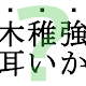 'Ll not read it likely to be read! 2 - Kanji Quiz -