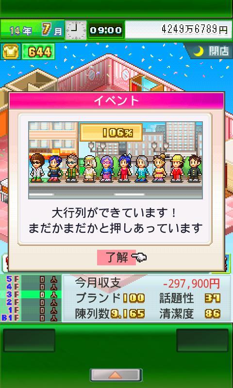 【体験版】アパレル洋品店 Lite screenshot #7