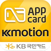KB국민 앱카드(간편결제) Kmotion