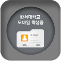 Hanseo University Mobile ID logo