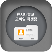 Hanseo University Mobile ID