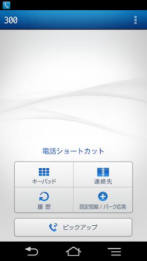 内線プラス クライアントソフトB Android版