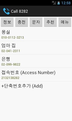 8282 전화카드 빨리빨리 카드 무료 국제 전화