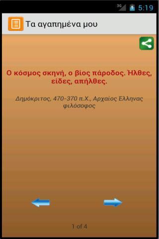 Γνωμικα - screenshot