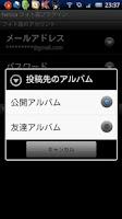 Screenshot of Photozou plug-in for twicca