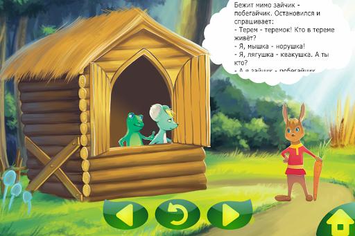 Русская сказка Теремок