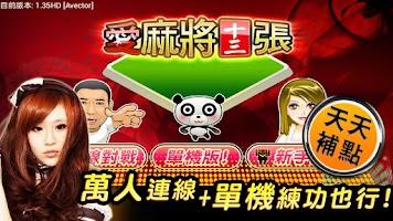 Screenshot of iTW Mahjong 13 (Free+Online)