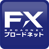 FXブロードネット for iPhone