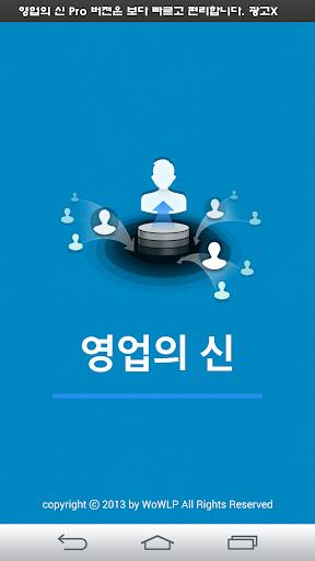 영업의신 FREE - 쉬운 고객관리 어플리케이션