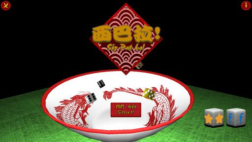 西巴拉-台式骰子遊戲
