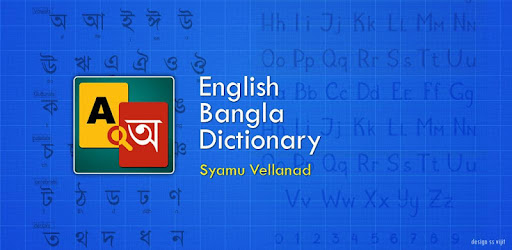 english to bangla dictionary apps