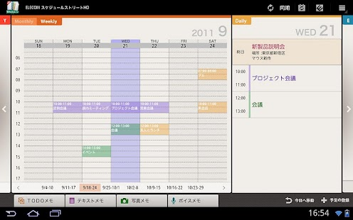 Schedule St. HD- screenshot thumbnail