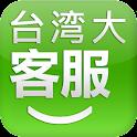 台灣大哥大行動客服 logo
