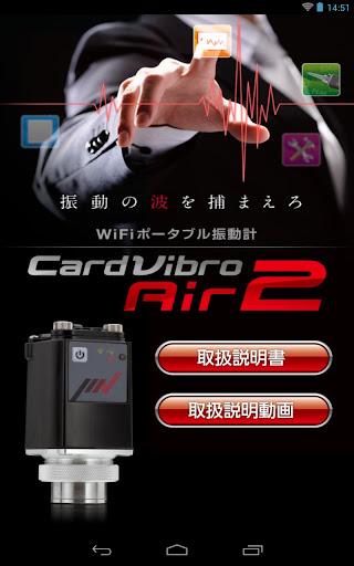 Card Vibro Air2 マニュアル
