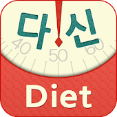 DietShin-diet diary, training