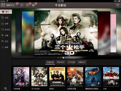 PPTV网络电视HD - Android Apps on Google Play