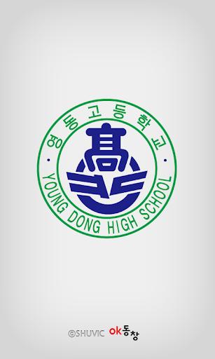 영동고등학교 총동문회 각 기수 포함