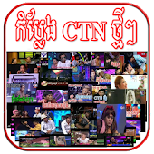 Pakme Comedy CTN New
