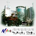 기적의교회 icon