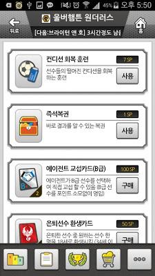 새로운 악마게임의 등장 - 사커스타매니저 모바일 - screenshot