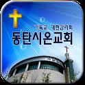 동탄시온교회 logo