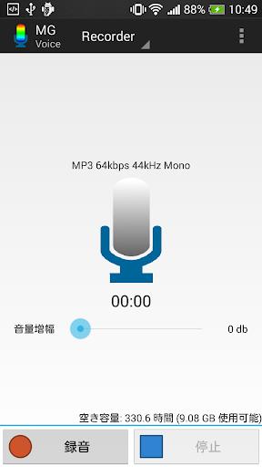 MGボイスレコーダー MP3で長時間 PCMで高音質簡単録音