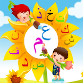 Kids Arabic Alphabet