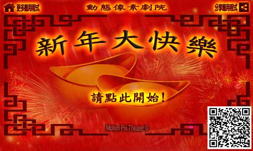 新年大快樂 電子新春拜年照像機賀卡程式 繁體中文