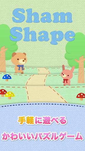 ShamShape -手軽に遊べるかわいいパズルゲーム-