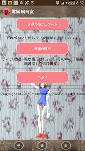 電脳 飼育室 【 ライブ壁紙 + メダルゲーム 】