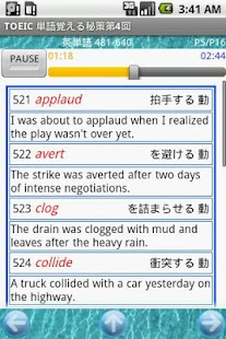 TOEIC 1000單詞第0回 - screenshot thumbnail