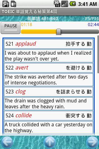 TOEIC 1000單詞第0回 - screenshot