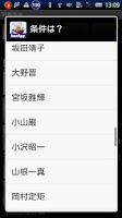 Screenshot of beeApp 図書委員